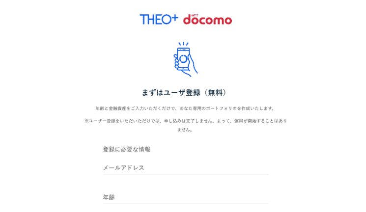 THEO+docomo 口座開設