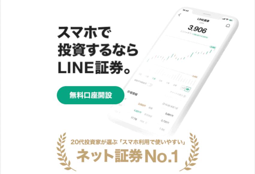 LINE証券1