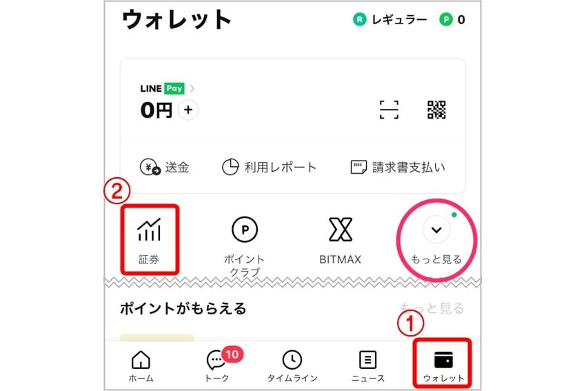 LINEアプリでLINE証券にアクセス