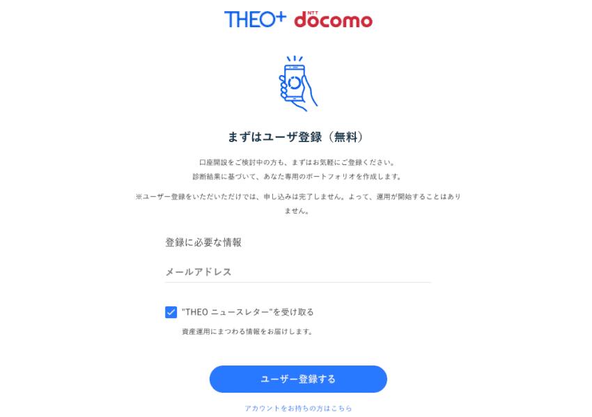 THEO+docomo画面