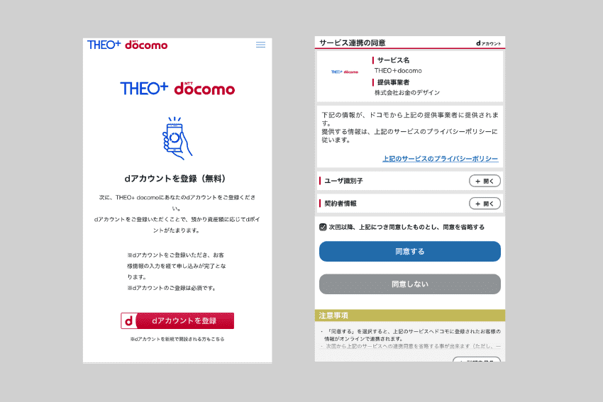 THEO+docomo画面2