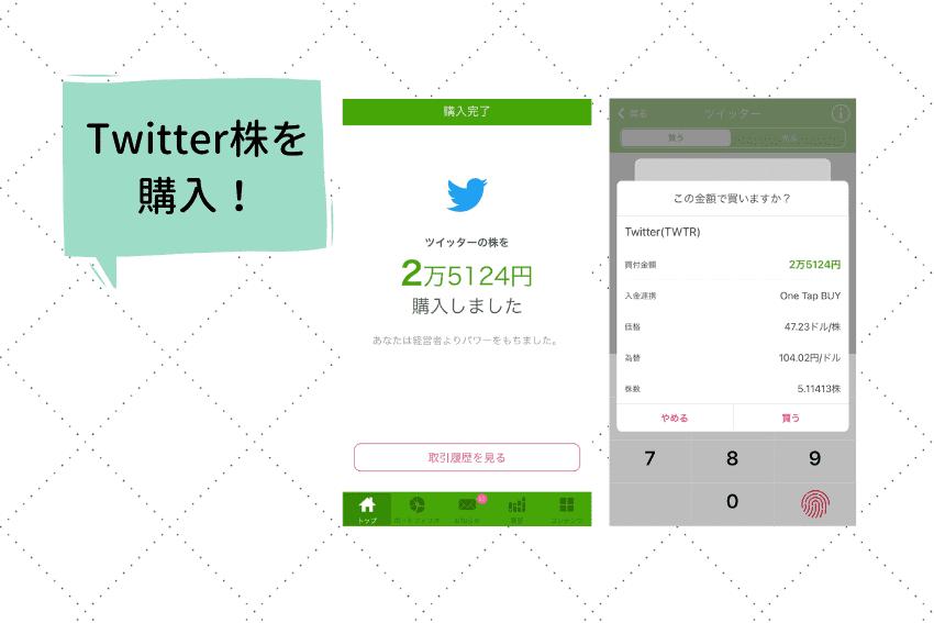 Twitter株