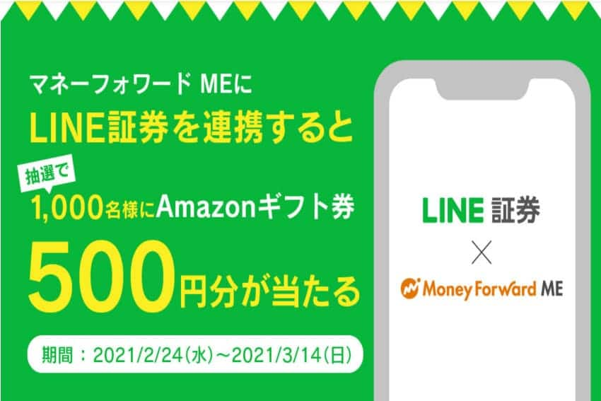 LINE証券×マネーフォワード ME新規連携キャンペーン