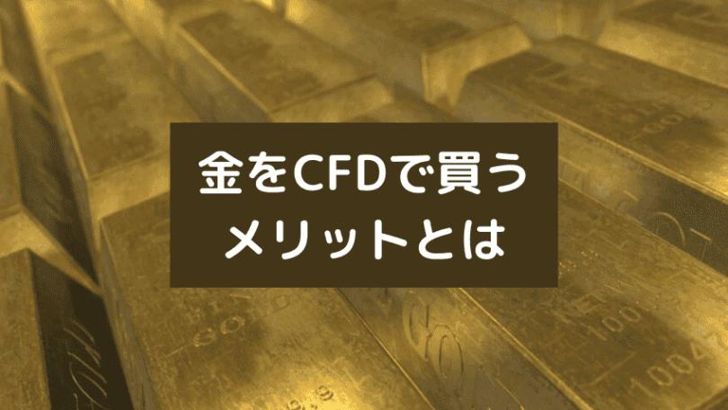金をCFDで買う メリット