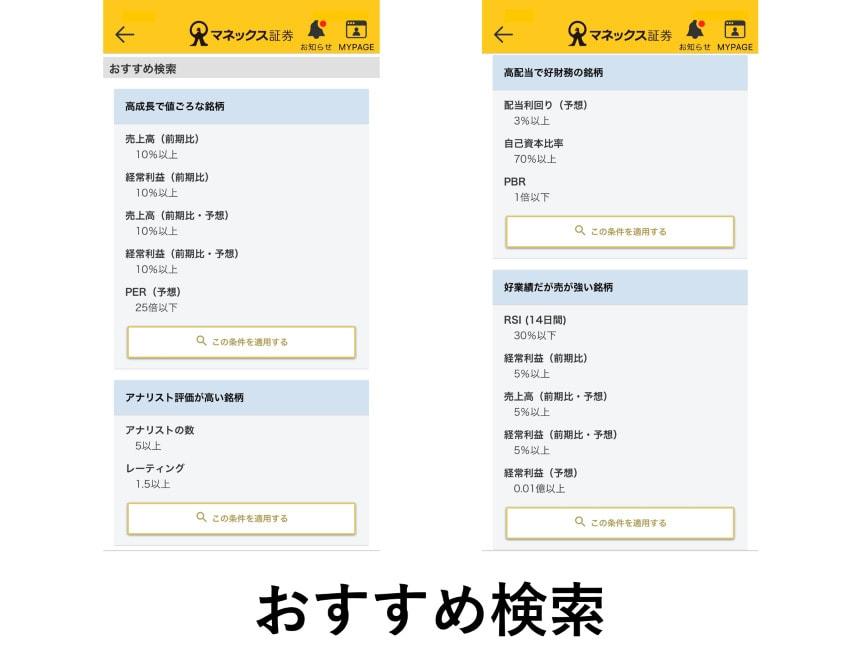 マネックス証券アプリ