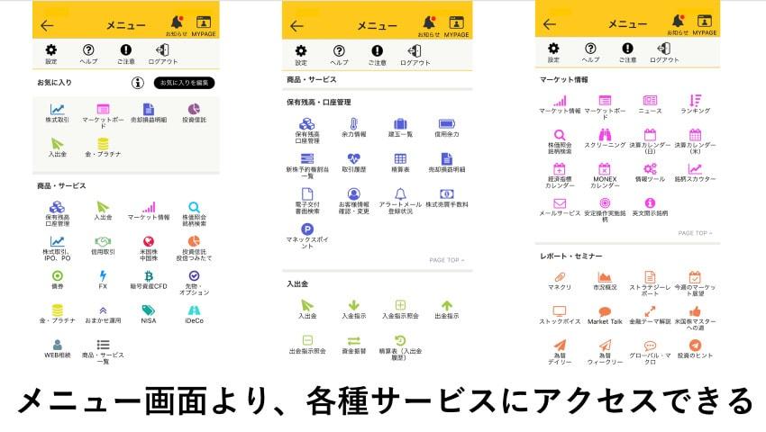 マネックス証券アプリ 画面