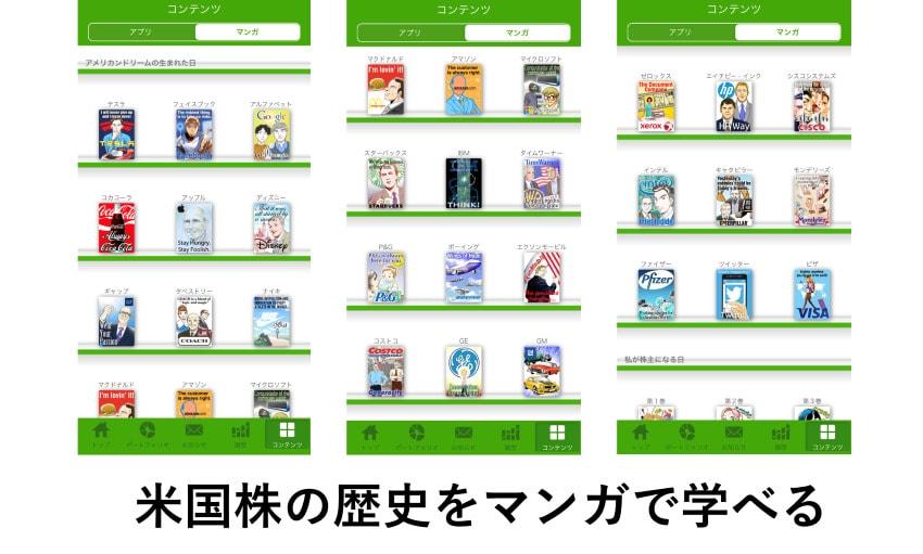 日米株アプリ マンガ