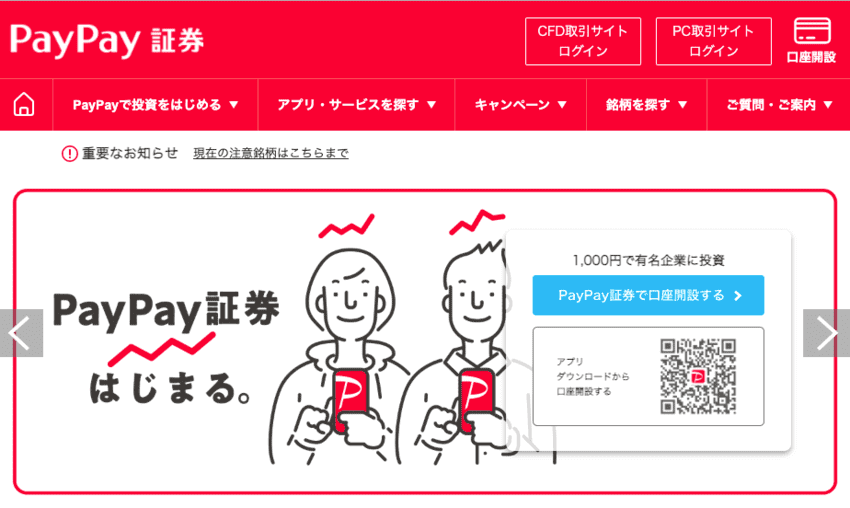 PayPay証券 トップ