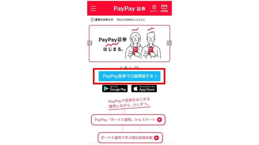 PayPay証券 口座開設