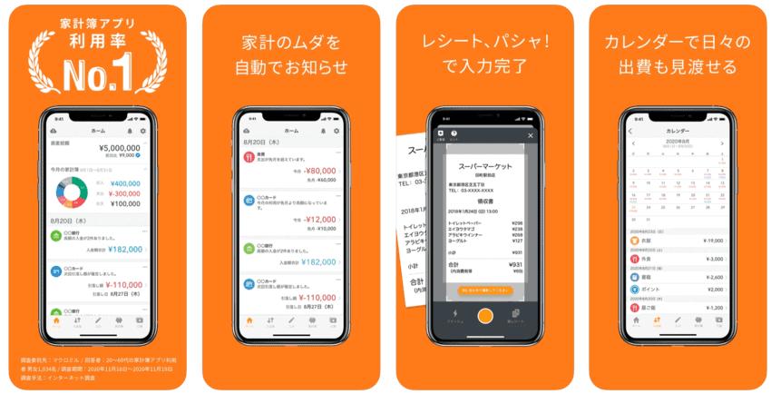 資産管理アプリ