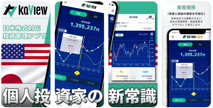 株管理アプリ カビュウ