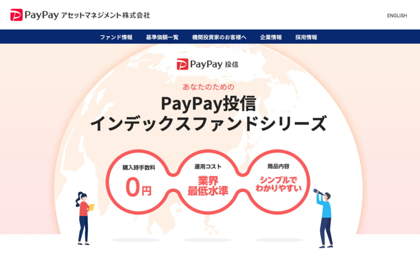 PayPay投信