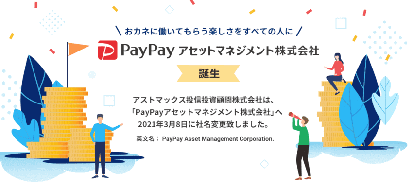 PayPay AM