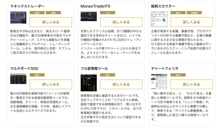 manex-tool